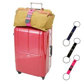 バッグとめるベルト プラス|入りきらない荷物をスーツケースの上に固定するベルト 便利 旅行用品 携帯用 グッズ