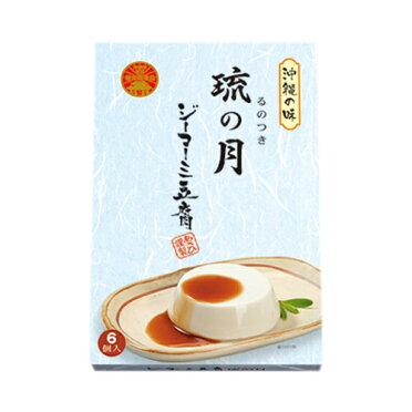【沖縄土産】ジーマーミ豆腐琉の月琉の月(6個入)|沖縄お土産ピーナッツ沖縄食品
