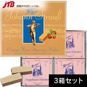 ヨハンシュトラウス ウエハース 3箱【オーストリア お土産】|お菓子 オーストリア土産 ヨーロッパおみやげ 焼菓子 輸入