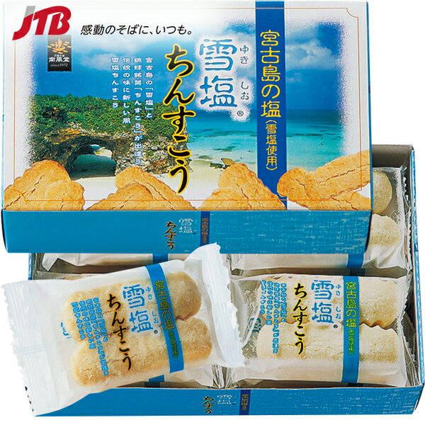 【沖縄 お土産】雪塩ちんすこう(小) 沖縄土産 ちんすこう クッキー お菓子 沖縄食品