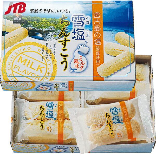 【沖縄 お土産】雪塩ちんすこうミルク風味(小) 沖縄土産 ちんすこう クッキー お菓子 沖縄食品