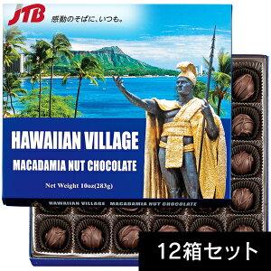 ハワイアンビレッジ マカダミアナッツチョコ30粒入12箱セット【ハワイ お土産】 マカダミアナッツチョコレート ハワイ土産 ばらまき おみやげ お菓子 sss1912
