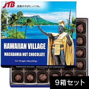 ハワイアンビレッジ マカダミアナッツチョコ30粒入9箱セット【ハワイ お土産】|マカダミアナッツチョコレート ハワイ土産 ばらまき おみやげ お菓子