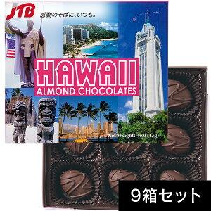 ハワイ アーモンドチョコ9粒入9箱セット【ハワイ お土産】|チョコレート ハワイ土産 ばらまき おみやげ お菓子