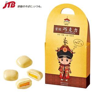 宮廷チョコ(マンゴー) お菓子 チョコレート【台湾 お土産】|チョコレート アジア 食品 台湾土産 おみやげ
