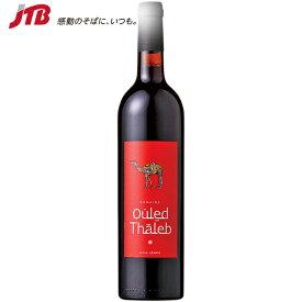 モロッコ 赤ワイン750ml【モロッコ お土産】 |赤ワイン ヨーロッパ お酒 モロッコ土産 おみやげ