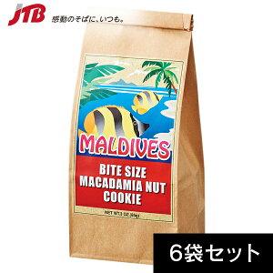 モルディブ マカダミアナッツクッキー6袋セット お菓子 マカデミアナッツクッキー【モルディブ お土産】|クッキー モルディブ土産 おみやげ