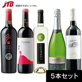 スペインワイン飲み比べ5本セット【スペイン お土産】|赤ワイン 白ワイン スパークリングワイン お酒 ヨーロッパ お酒 スペイン土産 おみやげ
