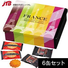 フランス 缶入りミニガレット&ココアサブレ6缶セット お菓子【フランス お土産】  ヨーロッパ フランス土産 おみやげ