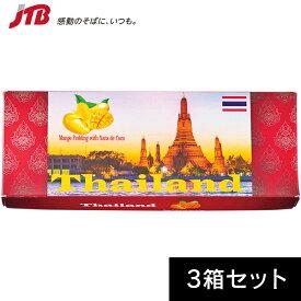 タイ マンゴープリン 3箱セット お菓子【タイ お土産】 プリン・ゼリー 東南アジア 食品 タイ土産 おみやげ