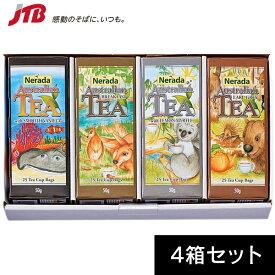 ネラダ オーストラリア紅茶4種セット Nerada 【オーストラリア お土産】|オンライン飲み会|紅茶 オセアニア オーストラリア土産 おみやげ