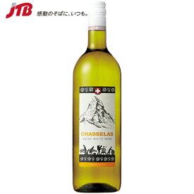 シャンテ スイス750ml【スイス お土産】|辛口 お酒 白ワイン ヨーロッパ お酒 スイス土産 おみやげ