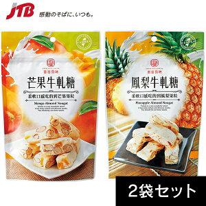 【5%OFFクーポン対象】台湾 フルーツヌガー2種セット(マンゴーアーモンド、パイナップルアーモンド) お菓子【台湾 お土産】|キャンディ・グミ アジア 台湾土産 おみやげ