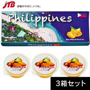 フィリピン マンゴープリン 3箱セット お菓子【フィリピン お土産】|お土産 フィリピン プリン 東南アジア フィリピン土産 おみやげ
