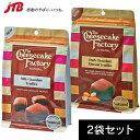 チーズケーキファクトリー チョコ2種セット(ミルクトリュフ、ダークトリュフアーモンド) お菓子 チョコレート【ハワ…