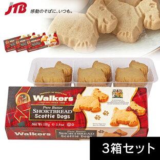 ウォーカー スコッティドッグ 3箱