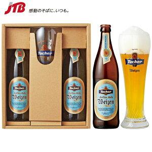 トゥーハービールギフトセット(500ml×2本、グラス付) お酒【ドイツ お土産】|海外のビール ヨーロッパ お酒 ドイツ土産 おみやげ 輸入