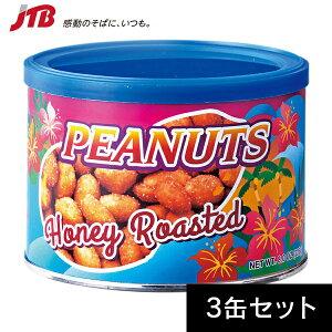 ハニーロースト ピーナッツ3缶セット お菓子【ハワイ お土産】|オンライン飲み会 おつまみ|ナッツ ハワイ土産 おみやげ