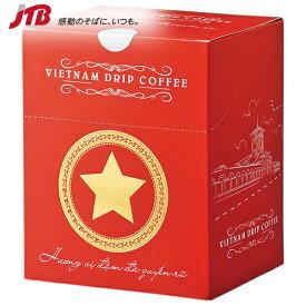ベトナム ドリップコーヒー 【ベトナム お土産】|オンライン飲み会|ベトナムコーヒー 東南アジア ベトナム土産 おみやげ