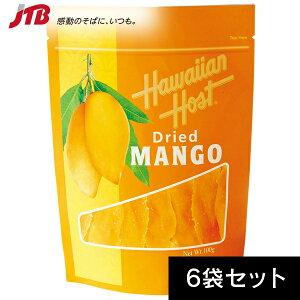 ハワイアンホースト ドライマンゴー6袋セット Hawaiian Host お菓子【ハワイ お土産】 オンライン飲み会 おつまみ ドライフルーツ ハワイ土産 おみやげ