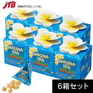 マウナロア プチギフト6箱セット MAUNALOA お菓子【ハワイ お土産】|ナッツ ハワイ土産 ばらまき おみやげ