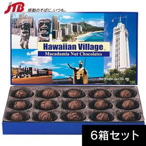 ハワイアンビレッジ マカダミアナッツチョコ15粒入 6箱セット(おまけ付) お菓子 マカデミアナッツ チョコレート【ハワイ お土産】| ハワイ土産 ばらまき おみやげ