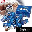 【10%OFFクーポン対象】バッチ ミニチョコ 16箱セット Baci お菓子 チョコレート【イタリア お土産】|チョコレート …