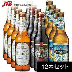 ドイツビール 飲み比べセット 12本(330ml×3種×4セット) お酒【ドイツ お土産】|海外のビール ヨーロッパ お酒 ドイツ土産 おみやげ 輸入