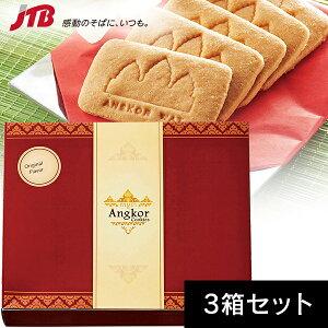 アンコールクッキー3箱セット お菓子【カンボジア お土産】  東南アジア カンボジア土産 おみやげ
