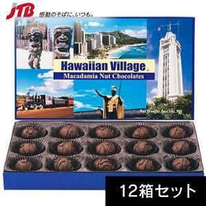 ハワイアンビレッジ マカダミアナッツチョコ15粒入 12箱セット(おまけ付) お菓子 マカデミアナッツ チョコレート【ハワイ お土産】| ハワイ土産 ばらまき おみやげ