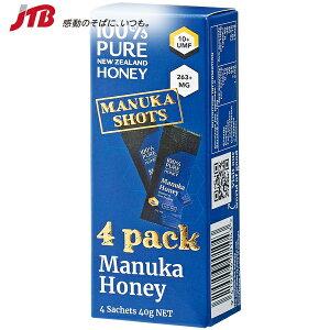 マヌカハニーUMF10+ ミニパック4パックセット【ニュージーランド お土産】|蜂蜜 ハチミツ スティック オセアニア ニュージーランド土産 おみやげ
