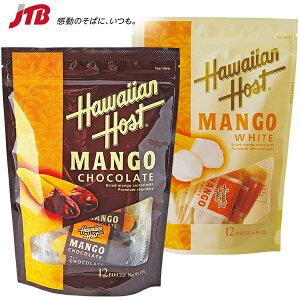 ハワイアンホースト チョコがけマンゴー ダーク&ホワイト 2種セット Hawaiian Host【ハワイ お土産】|ハワイ土産 お菓子 ドライフルーツ