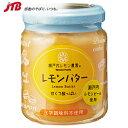 レモンバター 130g【広島 お土産】|広島土産 おみやげ 修学旅行 帰省土産
