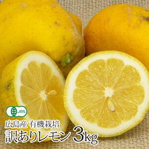【常温便送料無料】 広島産 有機栽培訳ありレモン 【3kg】【国産】【無農薬】【ワックス・防かび剤不使用】