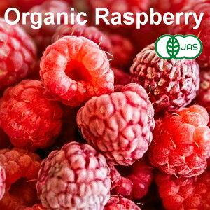 【有機JAS・無農薬】 冷凍ラズベリー 1kg 【フランボアーズ・木いちご】【トルコ産】【冷凍食品以外と同梱不可】