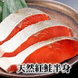 定塩紅鮭半身(甘口)