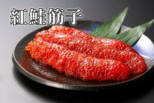 【送料無料】紅鮭筋子 1kg (筋子/すじこ/送料無料)