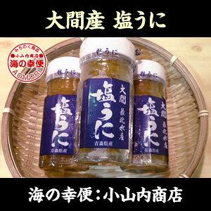 大間 最北水産 塩うに 1本60g入り(塩ウニ/大間/青森県産)