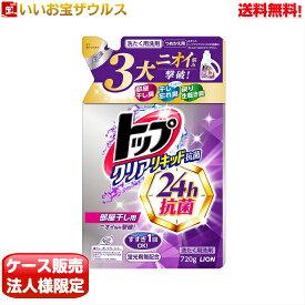 [ケース販売]トップ クリアリキッド抗菌 洗濯洗剤 つめかえ用 720g×12個 LION(ライオン)爽やかなフレッシュフローラルの香り[メーカー段ボール・法人限定・まとめ買い]送料無料(一部地域除く)