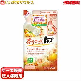 [ケース販売]香りつづくトップ スウィートハーモニー つめかえ 810g×12個 LION(ライオン)Sweet Harmony 柔軟剤入り液体洗剤[メーカー段ボール・法人限定・まとめ買い]送料無料(一部地域除く)