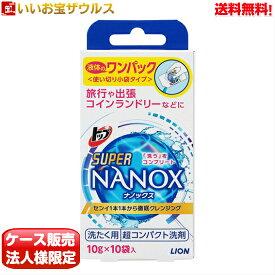 [ケース販売]トップスーパーNANOX(ナノックス)ワンパック (10g×10袋)×64個 LION(ライオン)爽やかなクリスタルソープの香り。[メーカー段ボール・法人限定・まとめ買い]送料無料(一部地域除く)