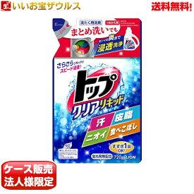 [ケース販売]トップ クリアリキッド 洗濯洗剤 詰め替え 720g×12個 LION(ライオン)アクアフローラルの香り[メーカー段ボール・法人限定・まとめ買い]送料無料(一部地域除く)