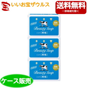 牛乳石鹸 カウブランド 青箱 バスサイズ 3個パック(130g)×24個[ケース販売・メーカー段ボール・まとめ買い]送料無料(一部地域除く)
