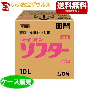 ライオンハイジーン 業務用ライオンソフター 10L(コック同梱)[ケース販売・メーカー段ボール・まとめ買い]送料無料(一部地域除く)