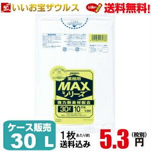 ゴミ袋 30L 半透明【0.020mm厚】600枚(10枚×60冊)業務用MAXシリーズ[ケース販売]送料無料(一部地域除く)ジャパックス S-33