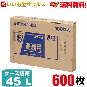 ゴミ袋 45L 透明【0.025mm厚】600枚(100枚×6箱)業務用BOXタイプ【LLDPE+META】[ケース販売]送料無料(一部地域除く)ジャパックス TN43