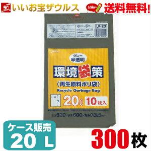 ゴミ袋 20L グレー半透明【0.025mm厚】300枚(10枚×30冊)環境袋策(再生原料ポリ袋)[ケース販売]送料無料(一部地域除く)ジャパックス LR20
