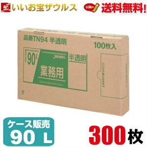 ゴミ袋 90L 半透明【0.040mm厚】300枚(100枚×3箱)業務用BOXタイプ【LLDPE+META】[ケース販売]送料無料(一部地域除く)ジャパックス TN94