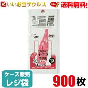 手つきレジ袋 約20L LLサイズ 乳白【0.020mm厚】900枚(15枚×10冊×6袋)手付きポリ袋 コンパクトタイプ 【HDPE】[ケース販売]送料無料(一部地域除く)ジャパックス PR30W