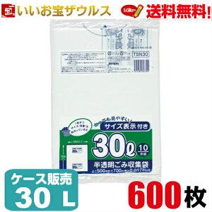 ゴミ袋 30L 白半透明【0.017mm厚】600枚(10枚×60冊)容量表示入りポリ袋 レギュラータイプ【HDPE+META】[ケース販売]送料無料(一部地域除く)ジャパックス TSN30